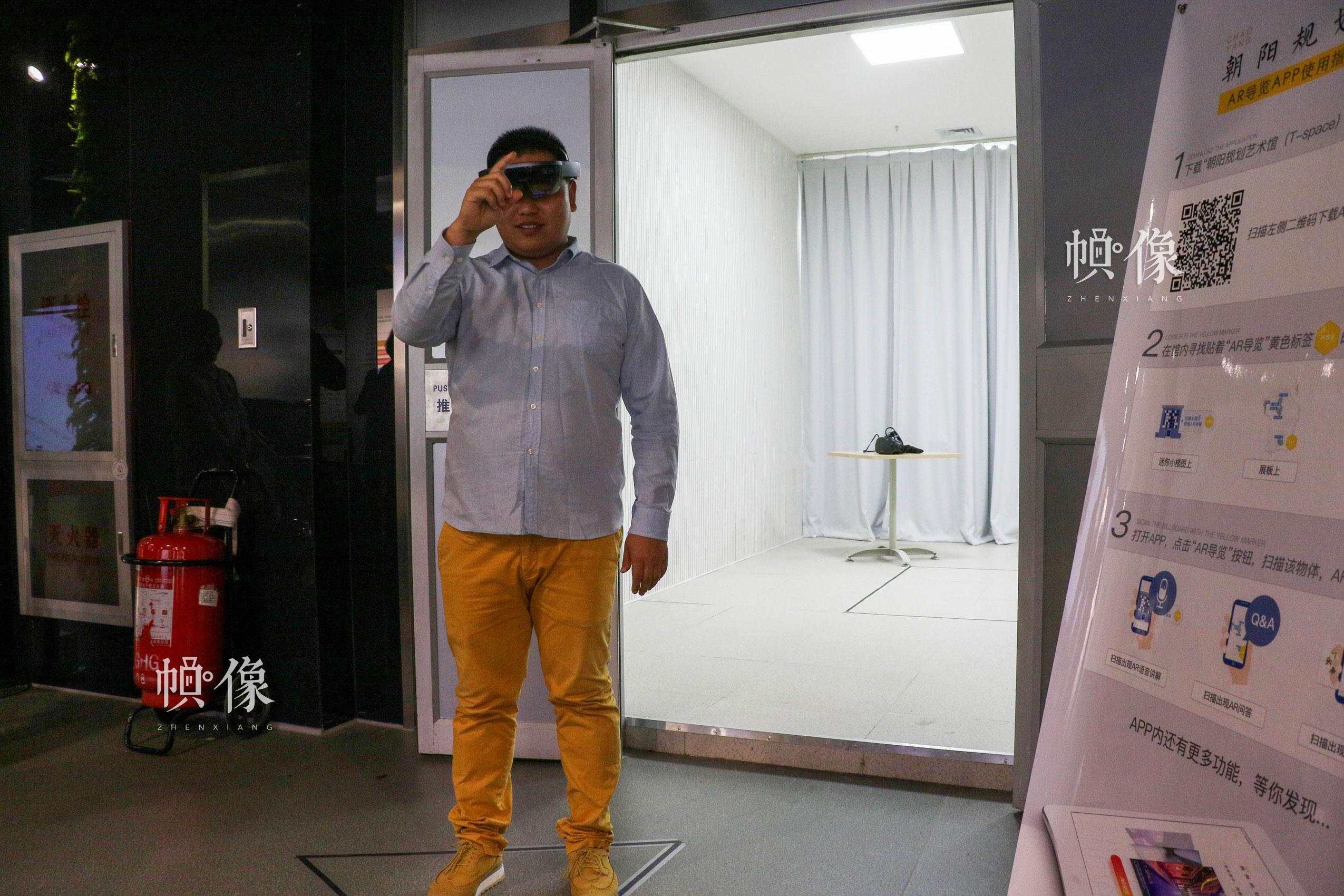 朝阳规划艺术结合微软Hololens产品,设置了MR(Mix-Reality)技术体验项目。图为体验者体验MR技术。中国网记者 赵超 摄