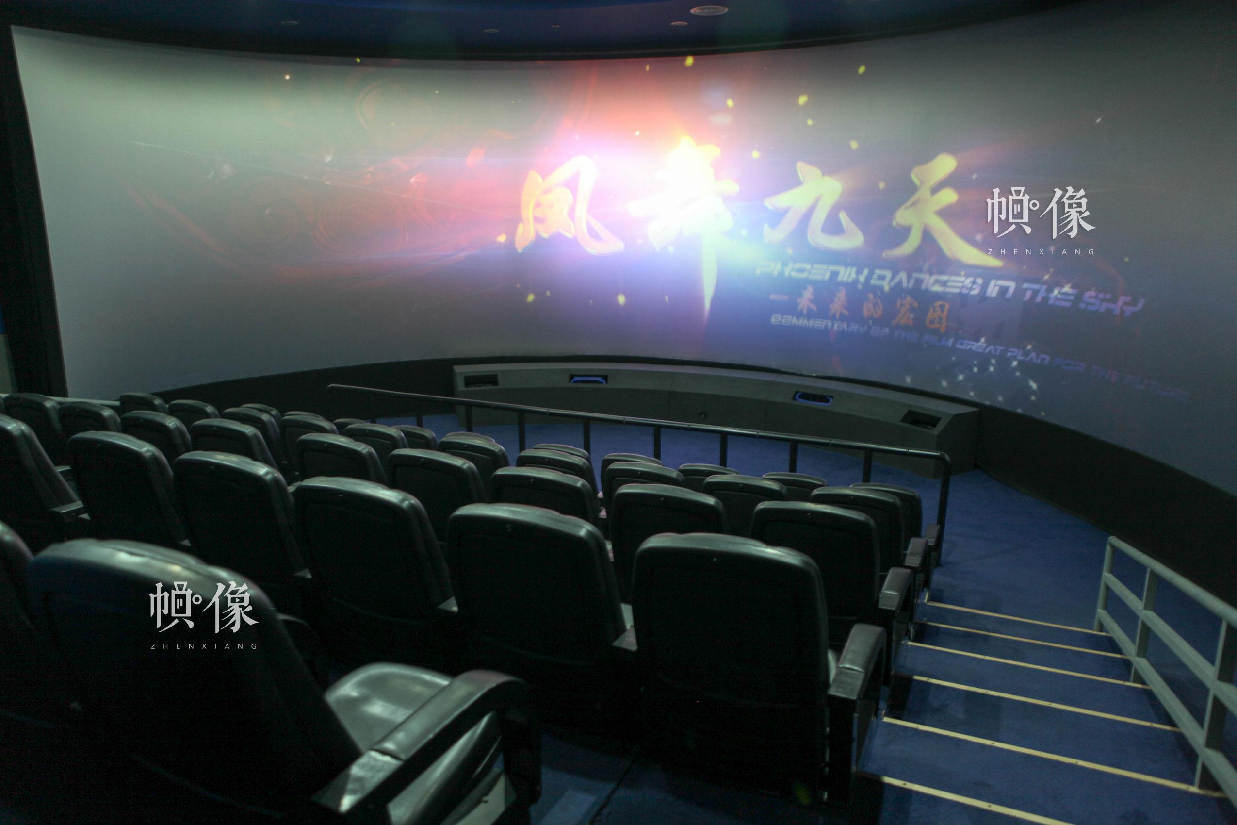 朝阳规划艺术馆4D动感影院,为180度动感环幕放映厅,由立体放映系统和动感座椅系统组成,拥有48位座椅。朝阳规划艺术馆供图