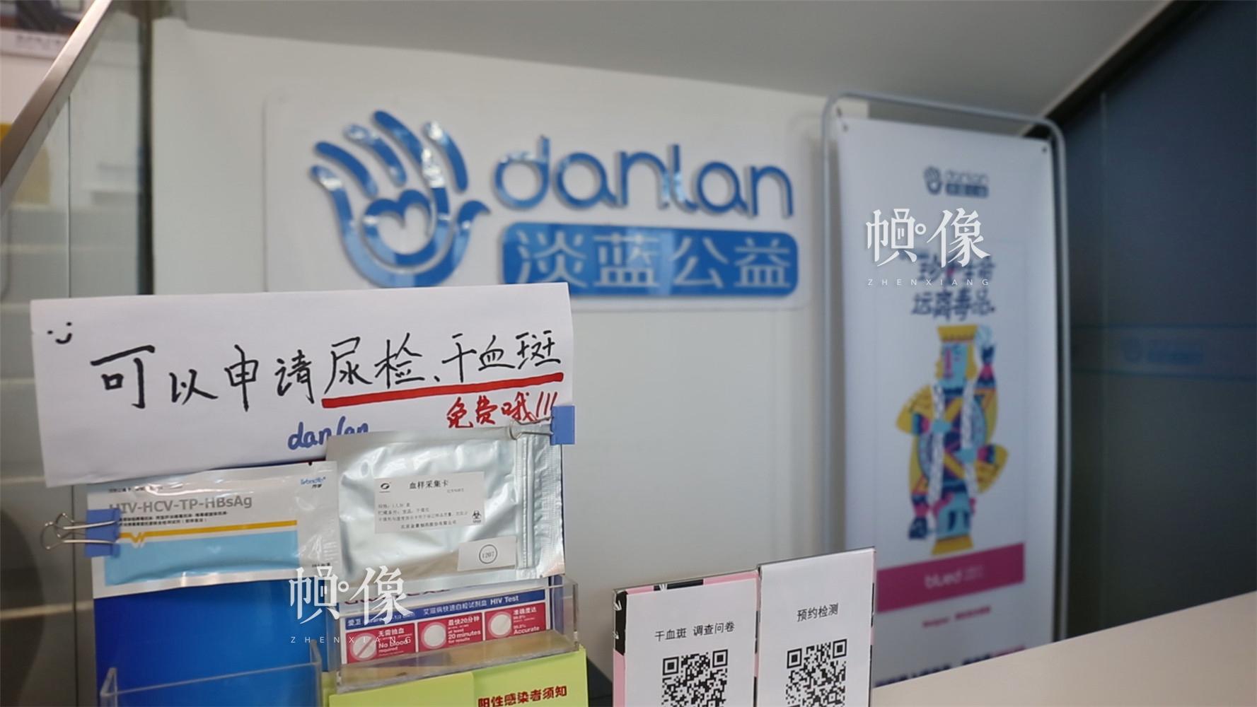 2017年11月22日,淡蓝公益快乐检测室,淡蓝公益为前来检测的人员提供艾滋病初筛检测。中国网实习记者 钟佳玹 摄
