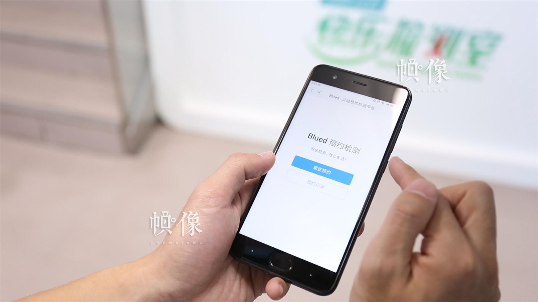 2017年11月22日,通过Blued软件进行艾滋病检测在线预约。中国网实习记者 钟佳玹 摄