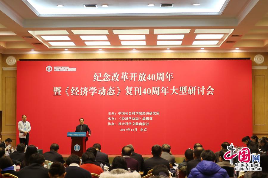 纪念改革开放40周年暨《经济学动态》复刊40周年大型研讨会在北京召开