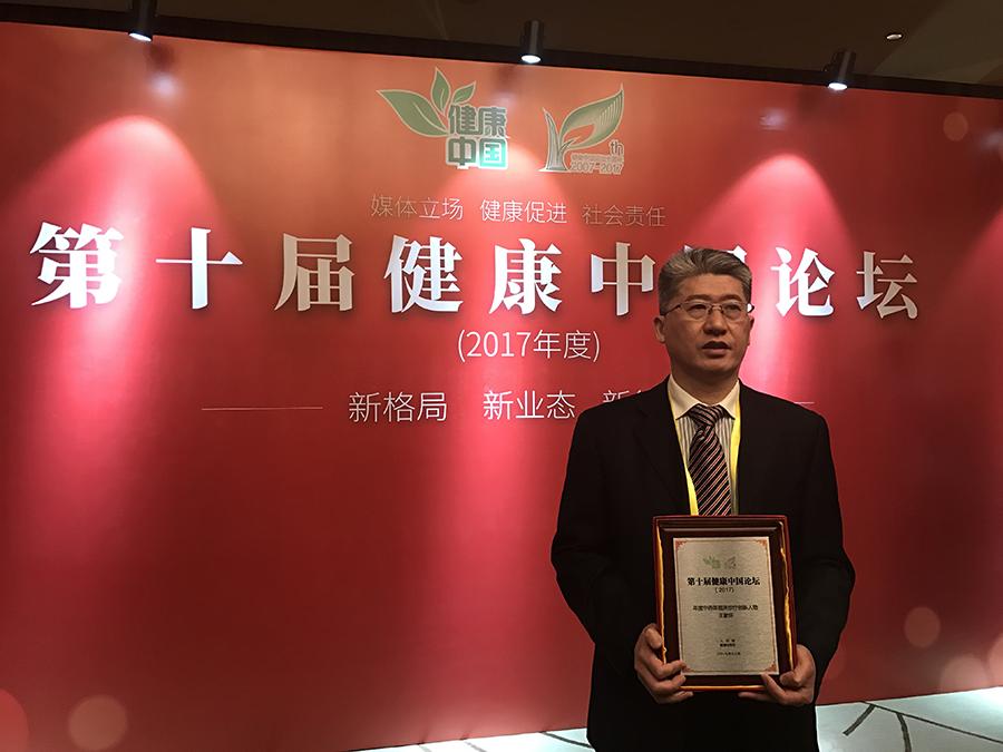王家怀荣获第十届健康中国论坛(2017)年度中西医临床诊疗创新人物