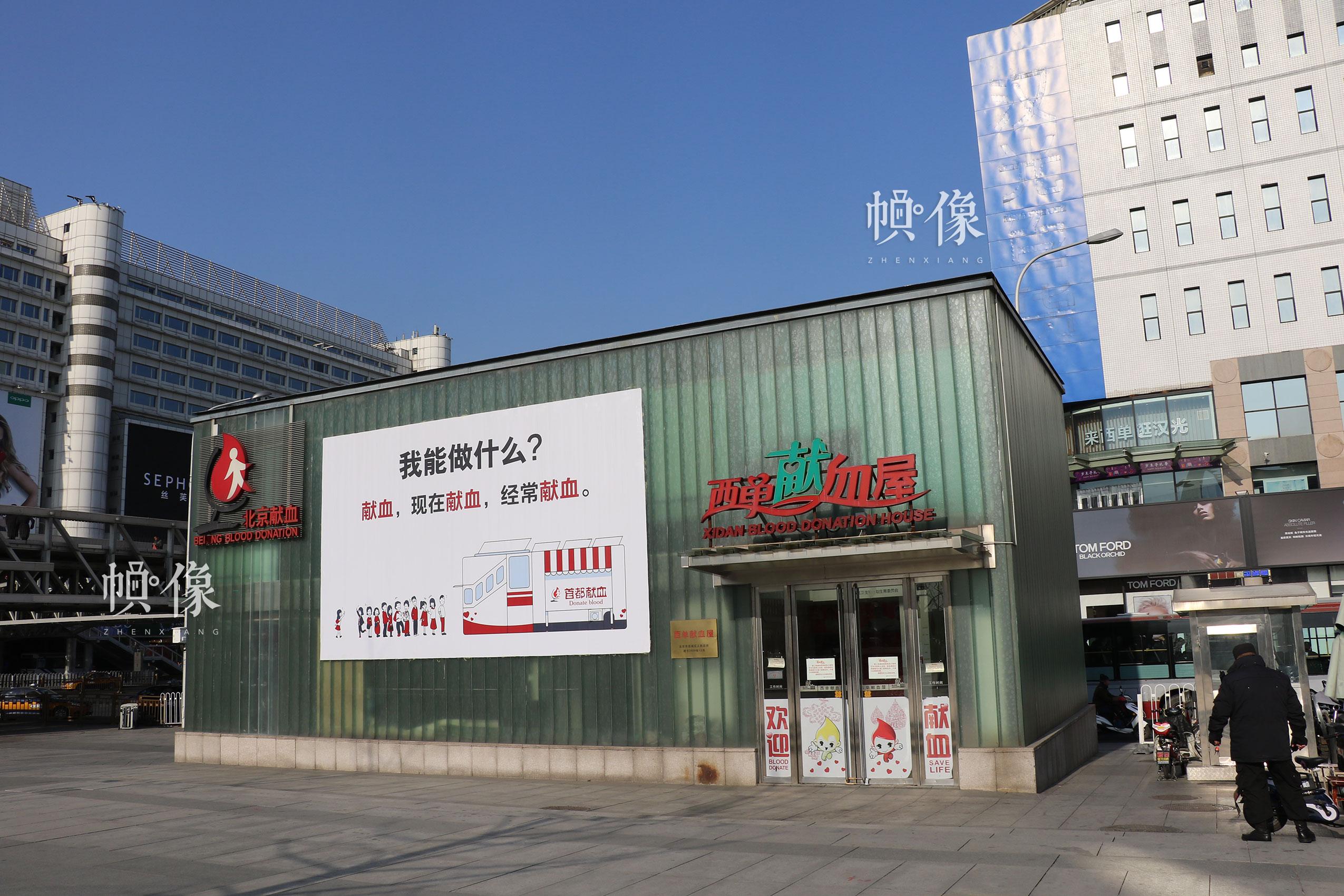 """2017年12月18日,北京西单的""""西单献血屋"""",现正等待重新修缮后再投入使用。中国网实习记者 朱珊杉 摄"""