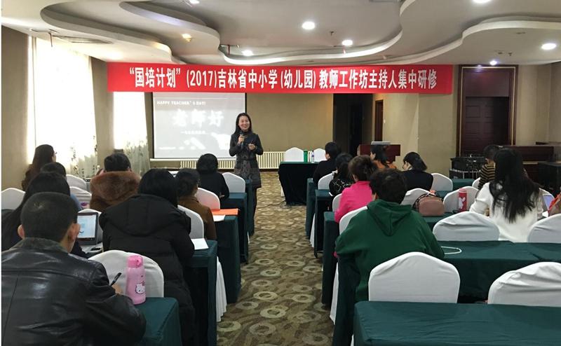 国培计划(2017)吉林省中小学(幼儿园)教师工