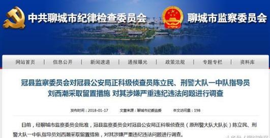 山东聊城市监察委首案:于欢案办案民警刘西潮被提请公诉