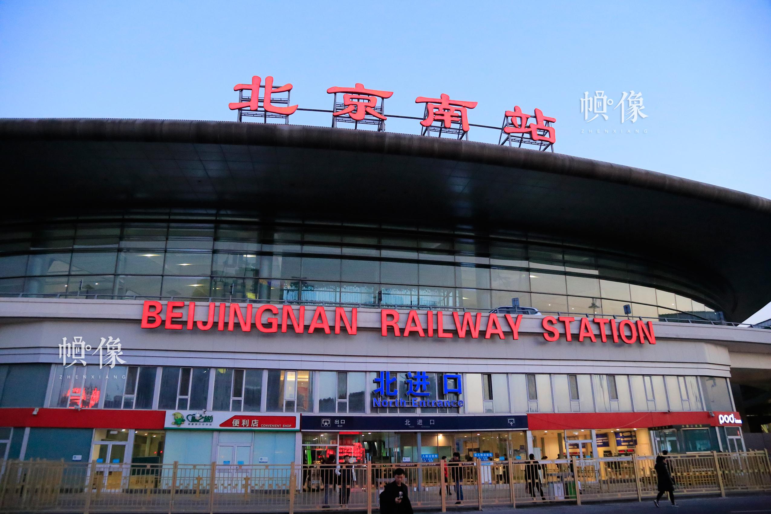 傍晚的北京南站外全景。中国网记者 吴佳潼 摄