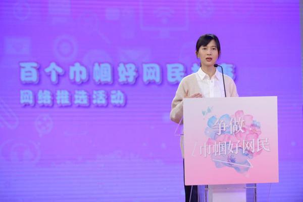 """""""百个巾帼好网民故事""""揭晓 传播阳光抵制阴霾"""