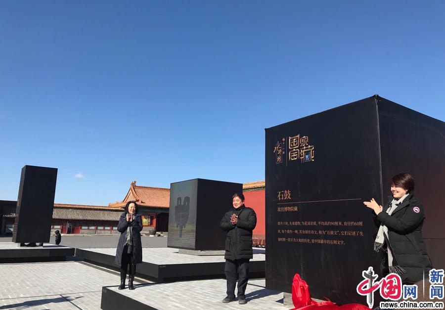 """2018年2月12日,全民瞩目的""""《国家宝藏》特展""""携九件国宝在故宫箭亭广场惊艳亮相。故宫博物院院长单霁翔、《国家宝藏》制片人、总导演于蕾共同为特展揭幕,并宣布:九件国宝自今日起,以实物和视觉两种不同的形式,在九大博物馆中同时展出。  摄影 中国网 苏向东"""
