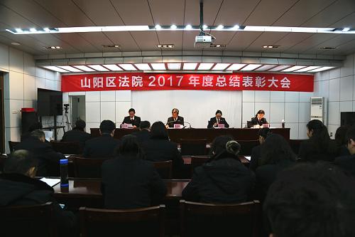 焦作市山阳区人民法院召开2017年度总结表彰大会