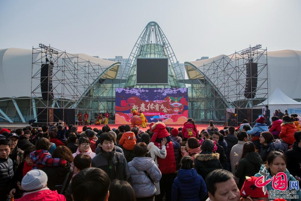 【新春走基层】体育魅力迎新年 首届迎冬奥体育庙会石景山开幕