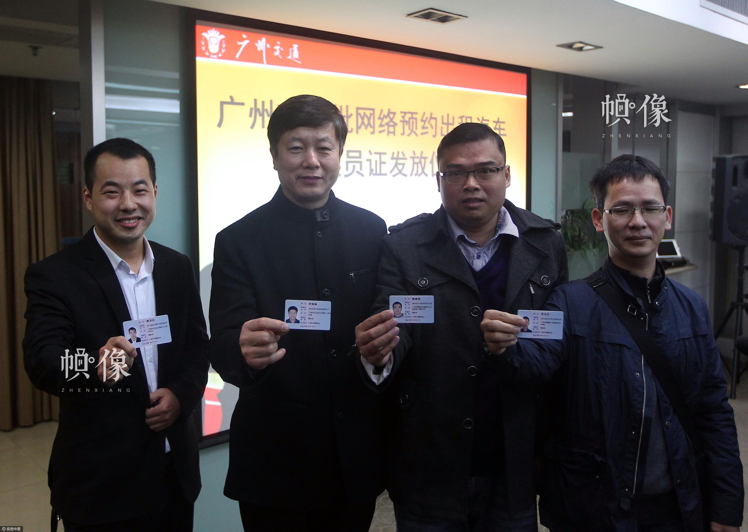 2017年1月17日,广州。到场领取证件的驾驶员合影。马强/视觉中国