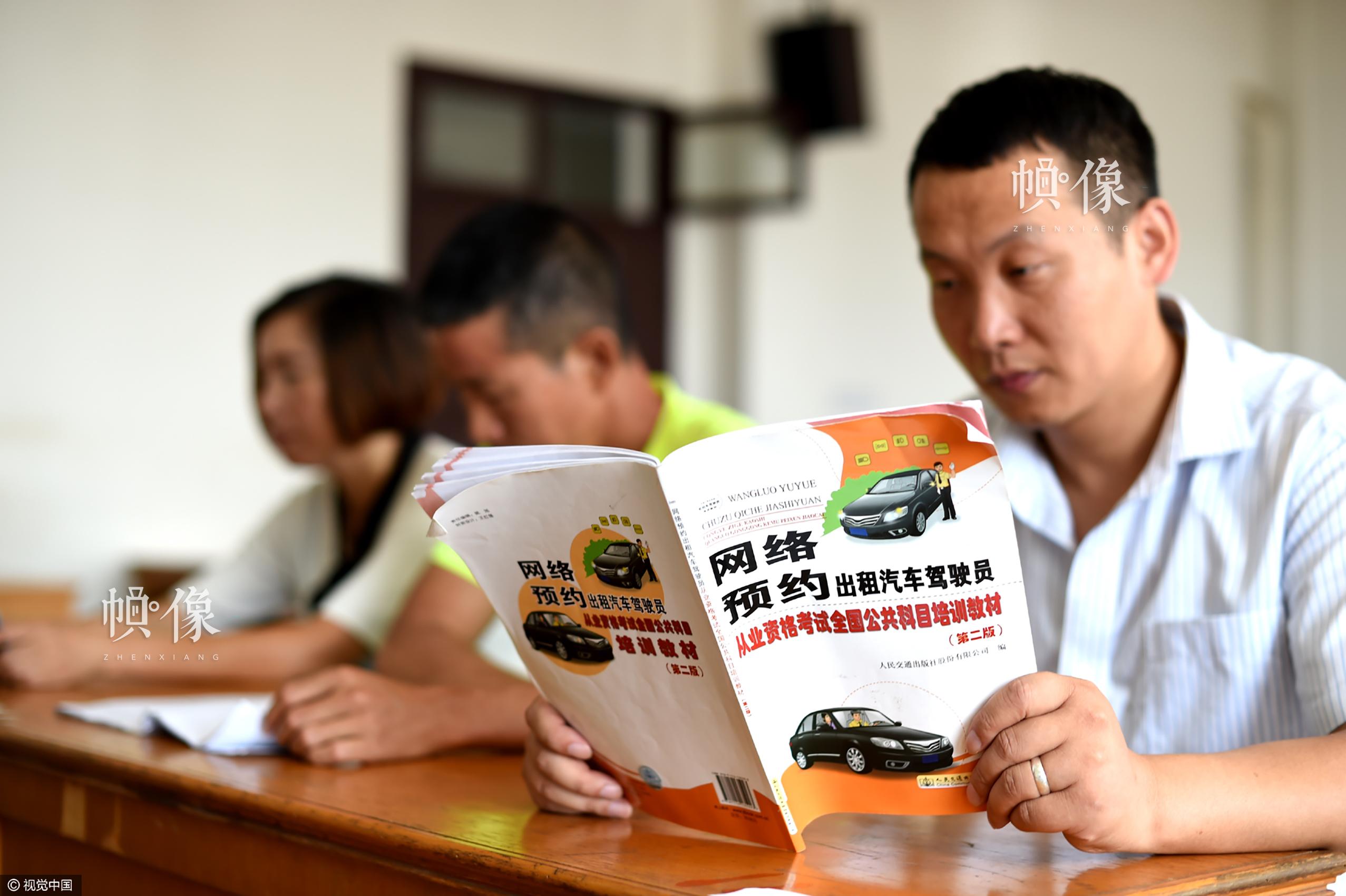 7月11日,义乌市恒风职业培训学校,驾驶员参加网约车从业资格证学习培训。龚献明/视觉中国
