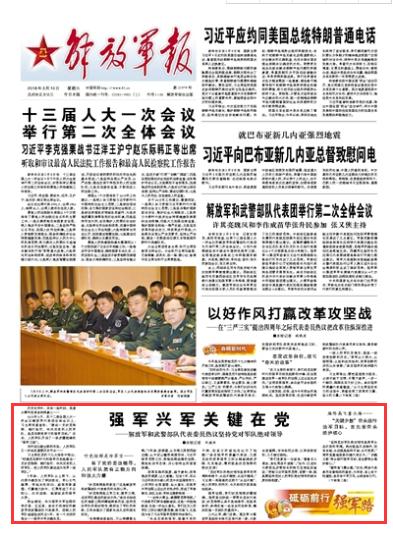 代表委员热议:强军兴军关键在党