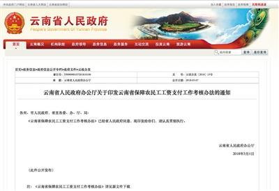 保障农民工工资 云南将考核地方政府