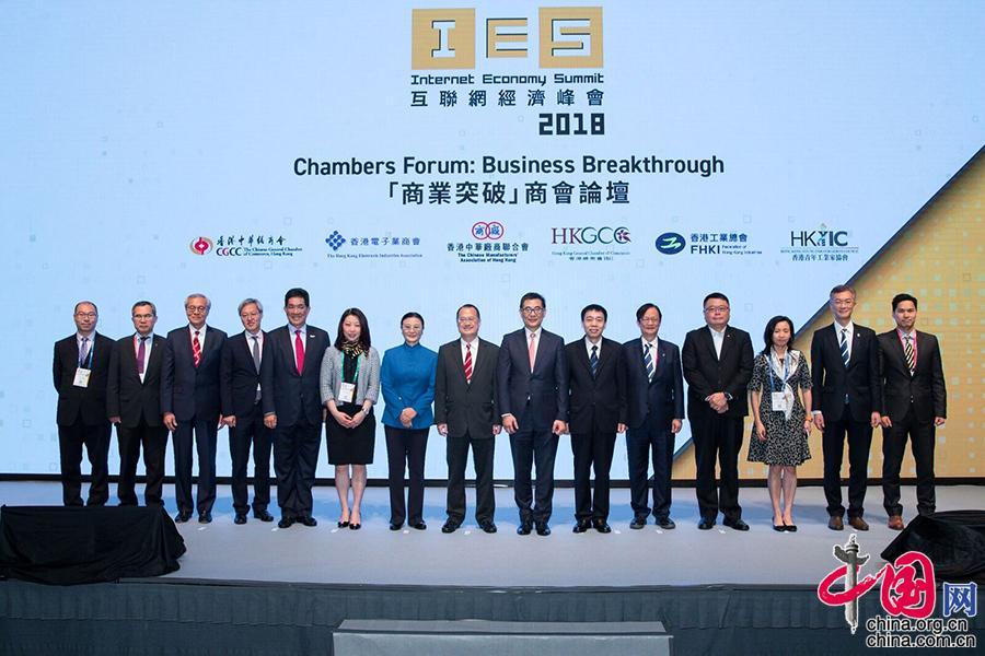 香港第三届互联网经济峰会举行 蔡冠深:创科将成强大发展动力