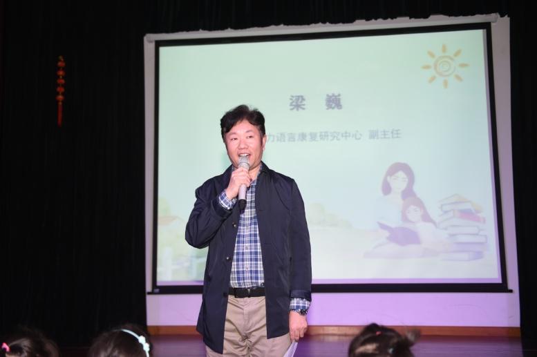 中国听力语言康复研究中心副主任梁巍致辞