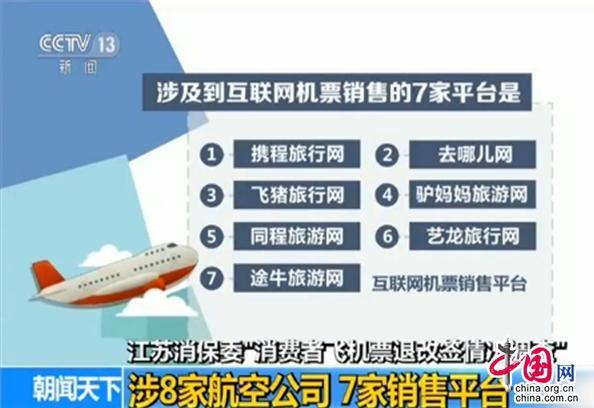 飞机票退改签调查:涉8家航空公司 7家销售平台