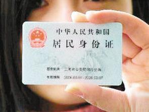 70后女子买假身份证装90后 民警都说太夸张