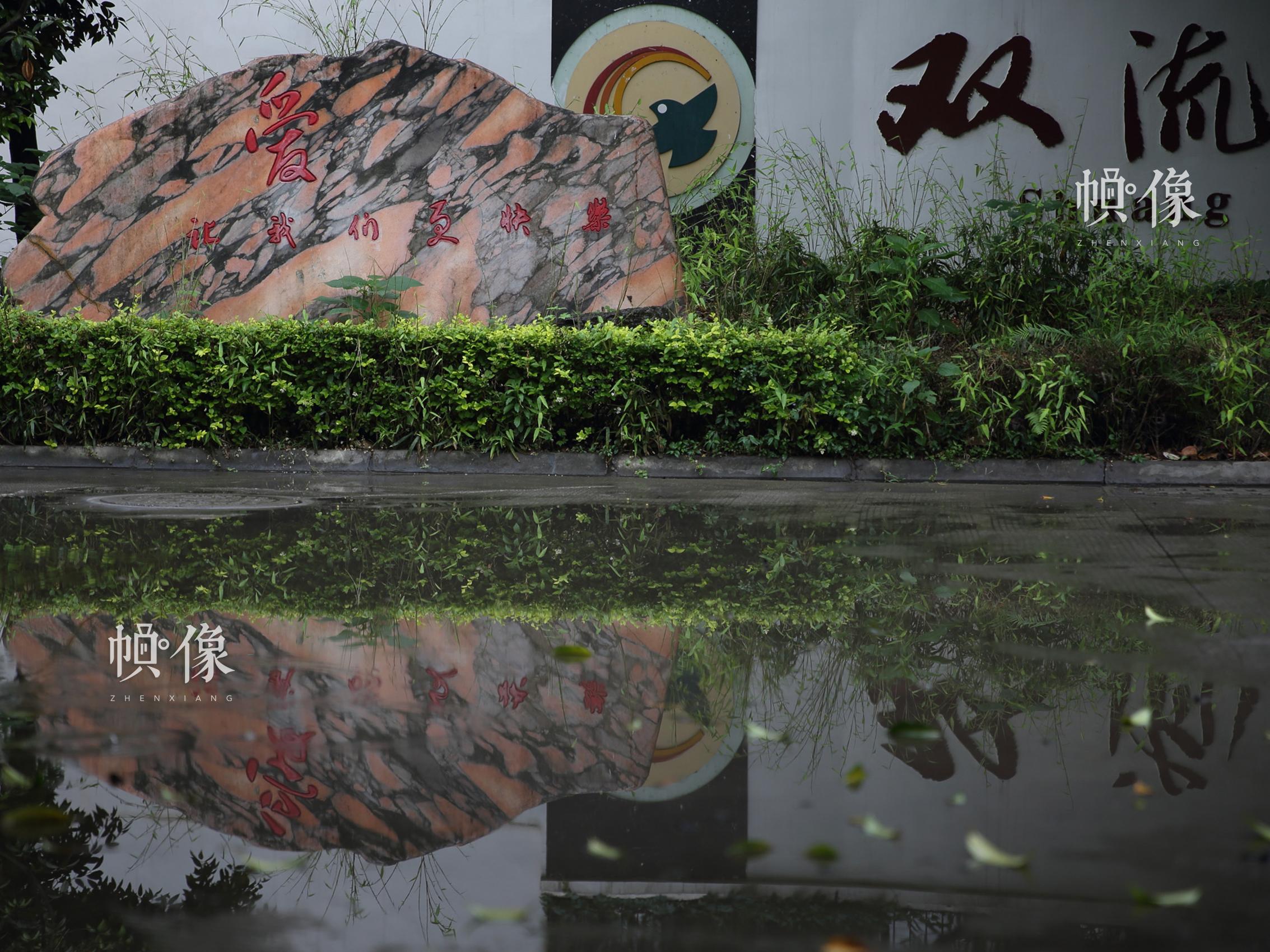 """2018年4月,成都双流安康家园,关于""""爱""""的石雕。中国网记者 陈维松 摄"""