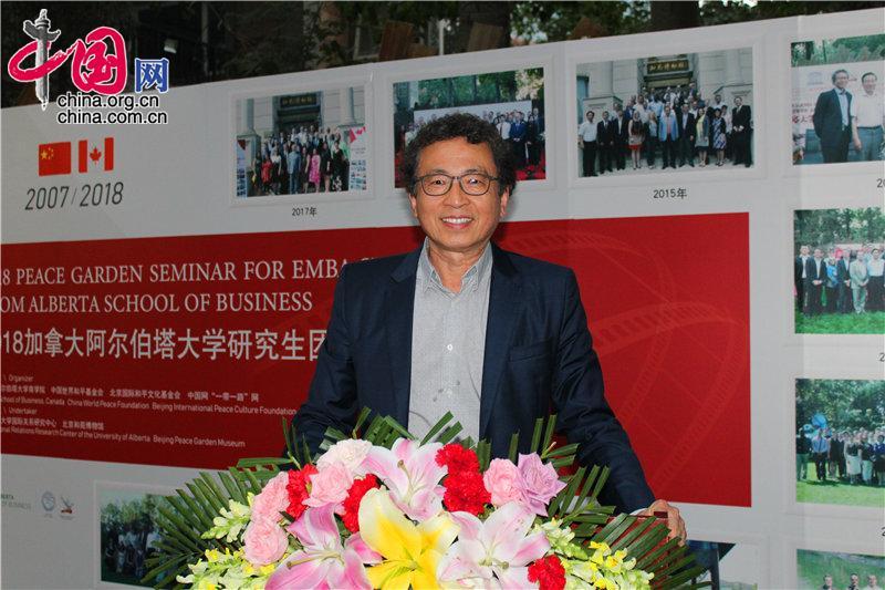 2018加拿大阿尔伯塔大学研究生团研讨会在京举行