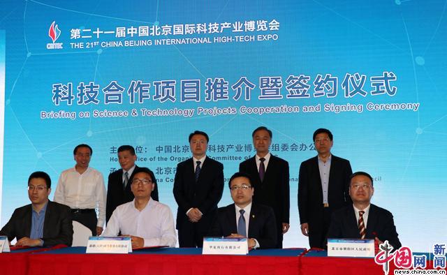 5月18日,第二十一届科博会科技合作项目签约仪式在北京国际饭店举行。本场活动签约项目21个,签约总额156.87亿元。 中国网记者 苏向东 摄 中国网5月18日讯 (记者 苏向东)第二十一届北京科博会科技合作项目签约仪式18日举行。本场活动签约项目21个,签约总额156.87亿元。签约项目凸显高精尖产业导向、聚焦科技创新中心建设和助推企业创新、绿色发展,涉及智能制造、集成电路、生物医药、新材料等行业。 其中,北京经济技术开发区管委会与邦邦汽车销售服务(北京)有限公司签约,总金额达65亿,建设人保汽