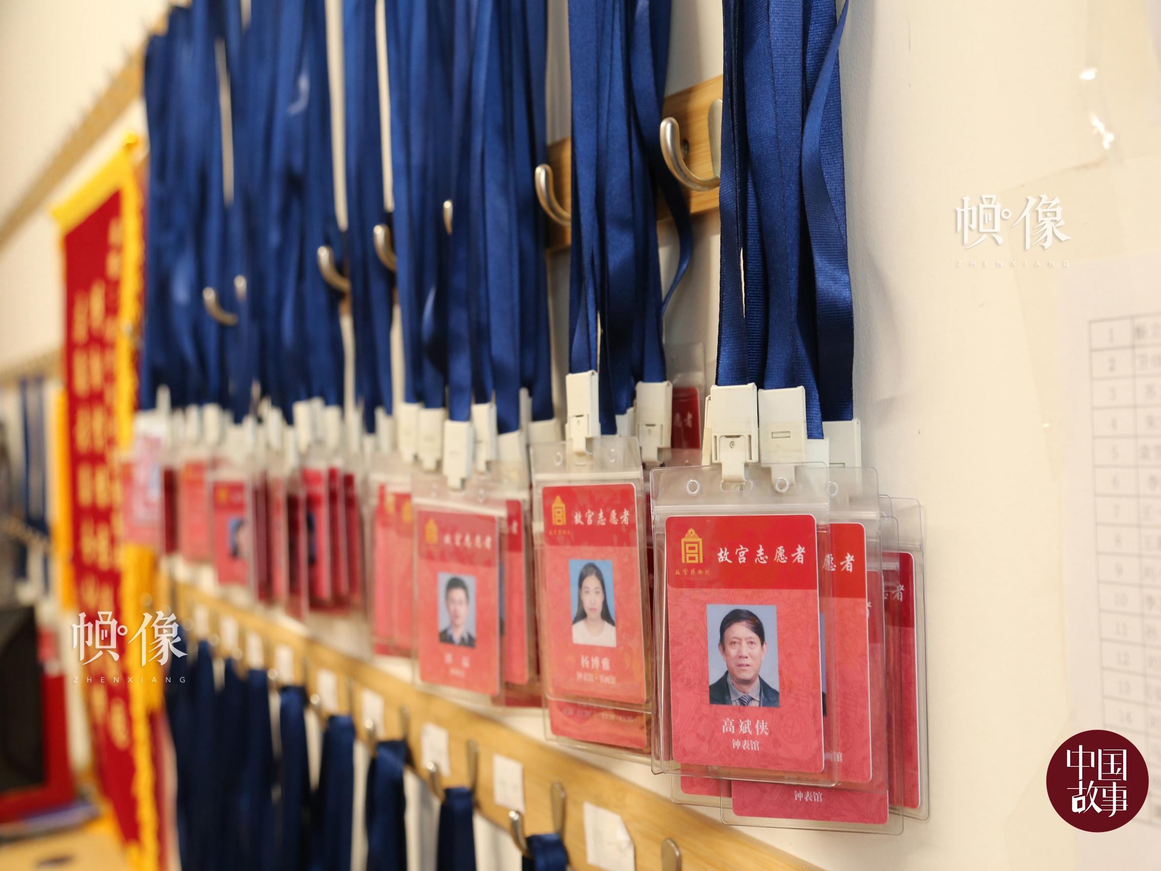 志愿者工作站内,墙上整齐地挂着一排排故宫志愿者工作证。中国网实习记者 赵丹 摄