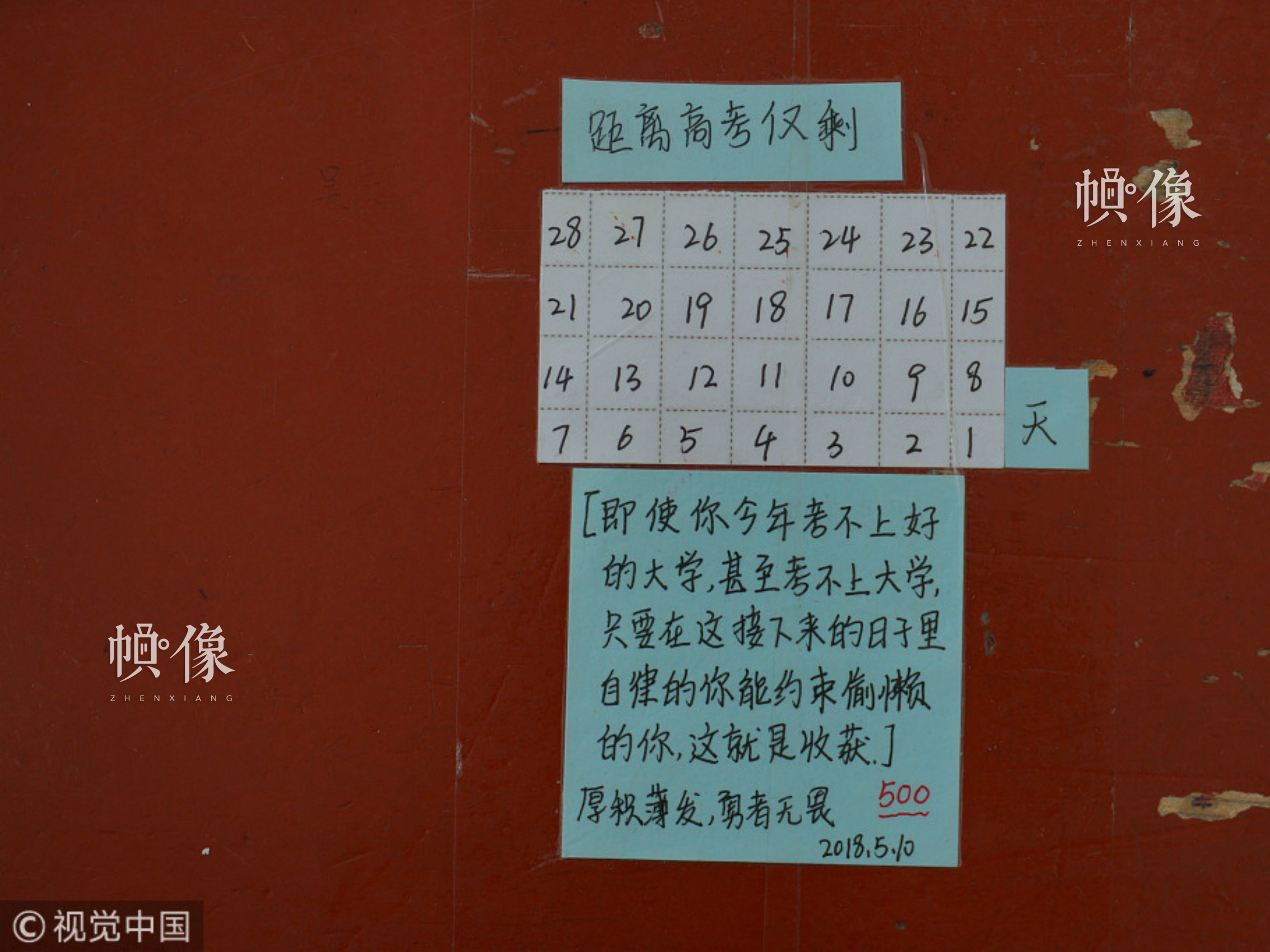 2018年5月28日,河南驻马店,距离2018年高考仅仅剩下十天时间。河南省汝南高中高三年级的学生课桌上张贴着倒计时内容。图片来源:视觉中国