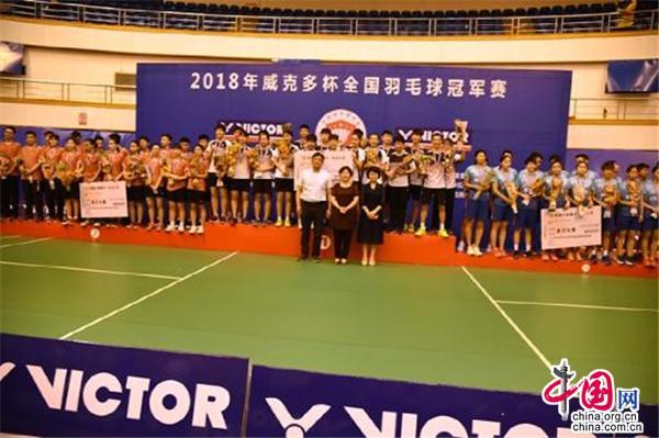 湖南队勇夺威克多杯羽毛球冠军赛团体冠军