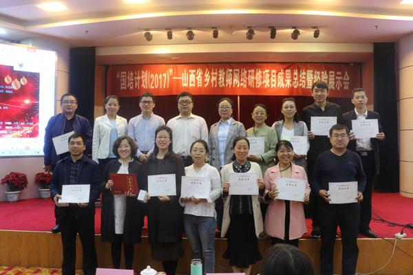 陕西师范大学承培国培计划(2017)山西省网络