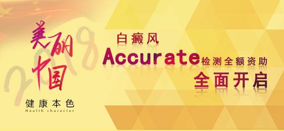 北京白癜风医院白癜风标准检测