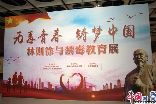 """""""无毒青春 铸梦中国——林则徐与禁毒教育展""""在京开幕"""