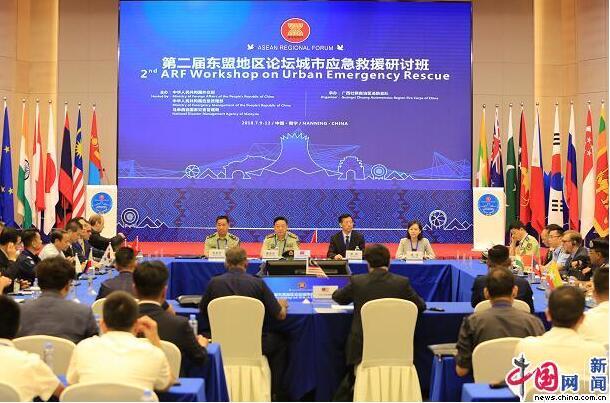 第二届东盟地区论坛城市应急救援研讨班在广西南宁开幕
