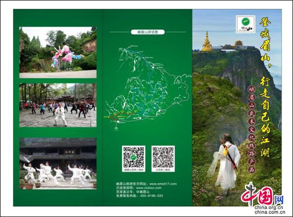 峨眉山武术主题旅游线路备受重庆市民关注