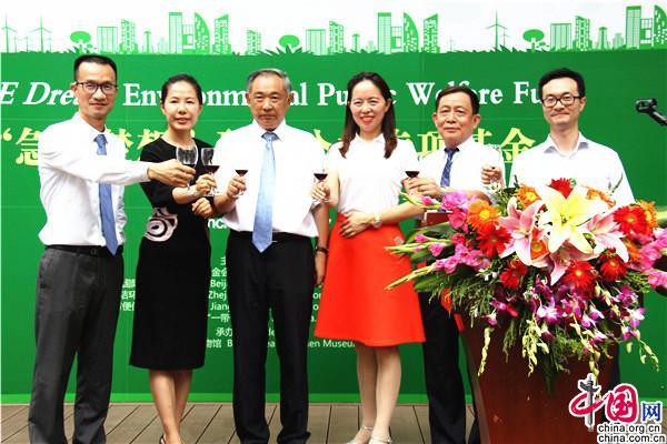急客梦想环保公益专项基金在京成立