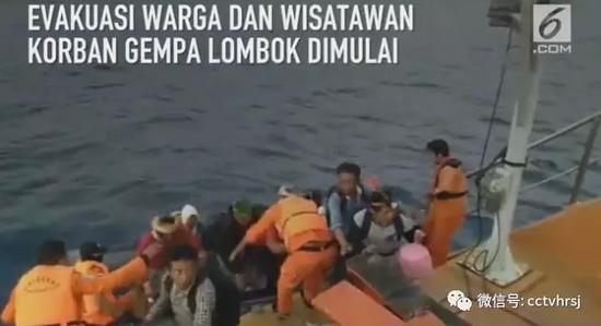 40余名龙目岛地震灾区被困中国游客已陆续撤离