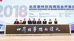 展现双奥之城魅力 2018北京奥林匹克博览会开幕
