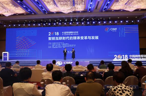 中国网络媒体论坛5日开幕 发布中国新闻网站传播力排行榜