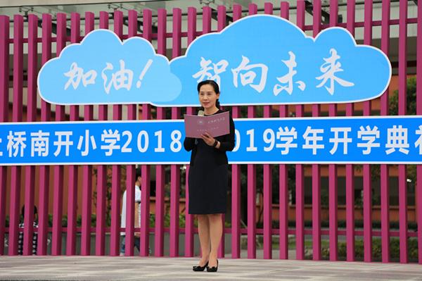 重庆市沙坪坝区上桥南开小学开学礼:加油!智向小市小学图片