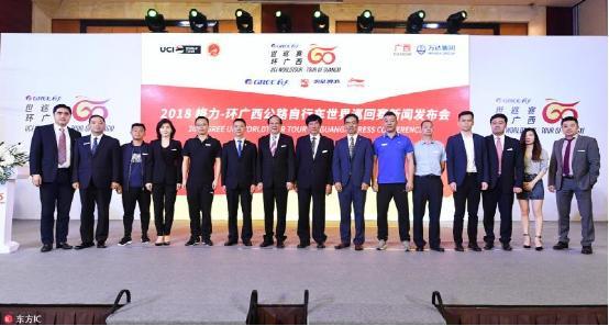 2018格力・环广西公路自行车世界巡回赛新闻发布会在京举行 董建军