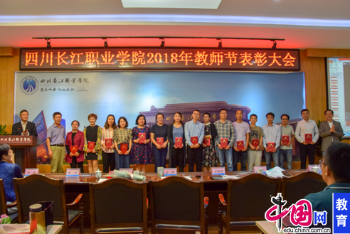 第34个教师节表彰大会_四川长江职业学院召开第34个教师节表彰大会