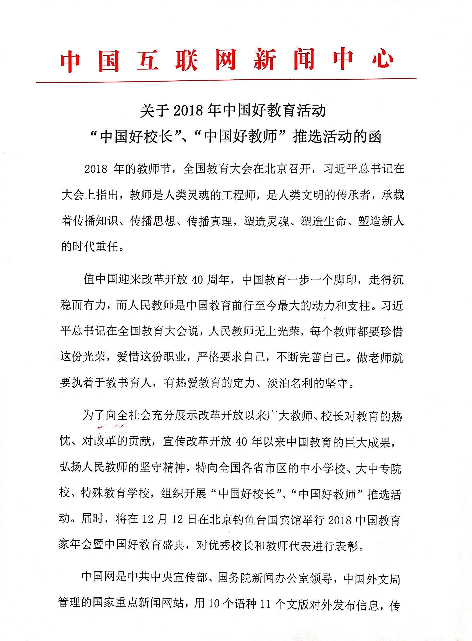 2018中国好校长、中国好教师推选启动