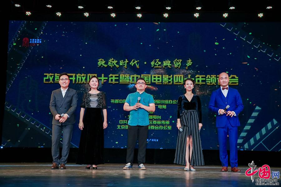 """""""致敬时代 经典留声 :改革开放四十年暨中国电"""