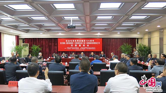 纪念毛泽东诞辰125周年座谈会举行