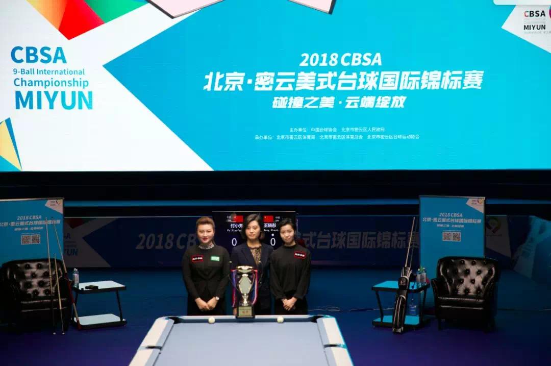 密云美式台球国际锦标赛完美落幕:付小芳和大井直幸夺冠