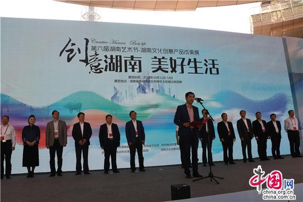 2万张免费门票发放:邀你畅游湖南文化节(图)