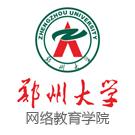 中国网2018中国好教育候选机构:郑大远程教育学院