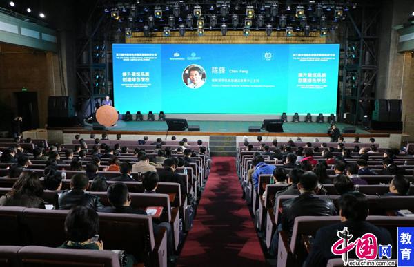 第三届中国绿色校园发展国际研讨会在清华大学举办