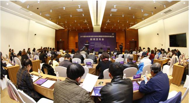 2018国际教育信息化峰会