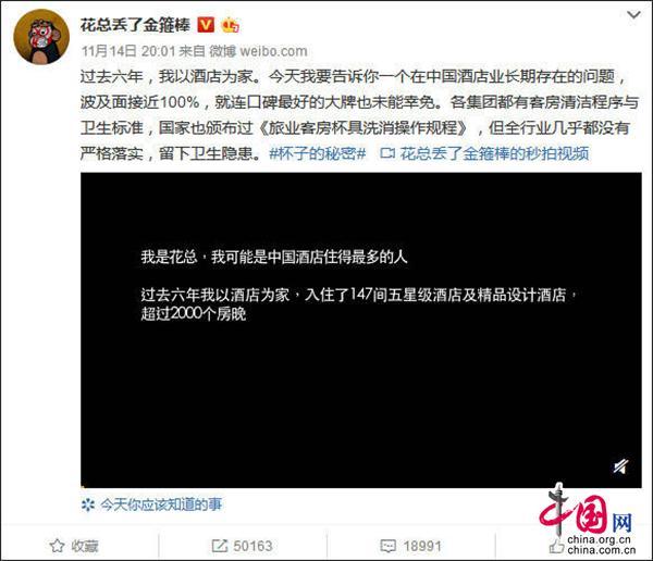南昌喜来登五星级酒店卫生清洁违法被罚2000元