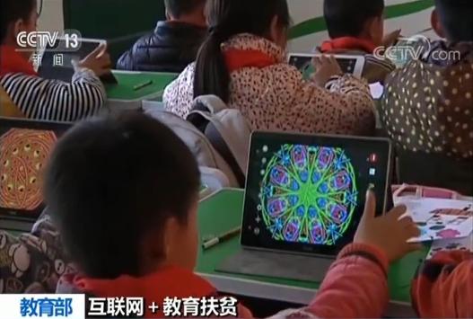 互联网+教育扶贫 全国96%中小学校实现网络接入